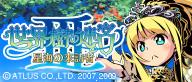 世界樹の迷宮3公式サイト